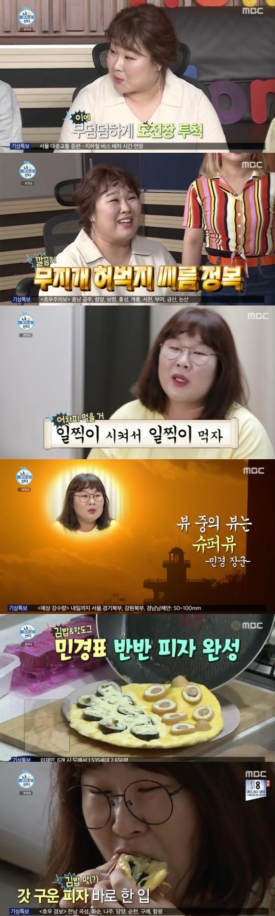 /사진=MBC 예능 프로그램 '나 혼자 산다' 방송화면 캡처