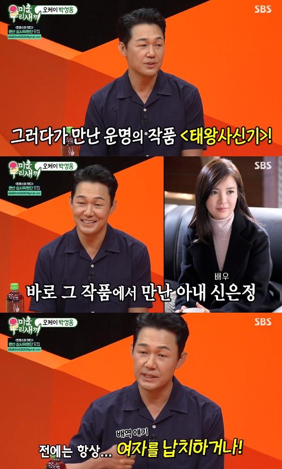 /사진=SBS'미운우리새끼' 방송 화면 캡처