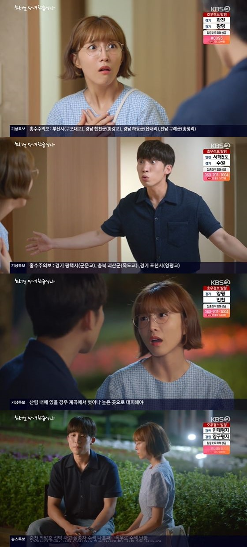 /사진= KBS 2TV '한 번 다녀왔습니다' 방송화면 캡쳐