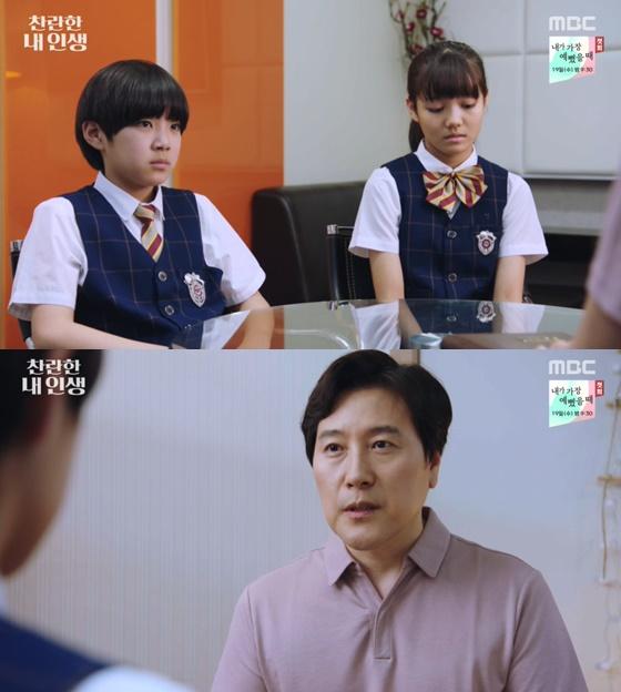 /사진= MBC 드라마 '찬란한 내 인생' 방송 화면