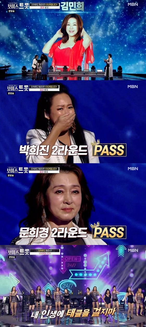 /사진= MBN 예능 '보이스트롯' 방송 화면