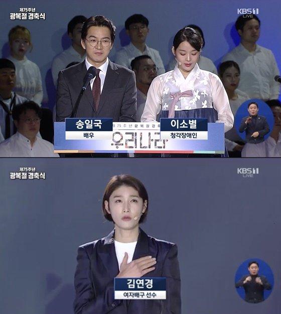 송일국, 김연경 /사진=KBS 1TV \'제75주년 광복절 경축식\' 방송화면 캡처