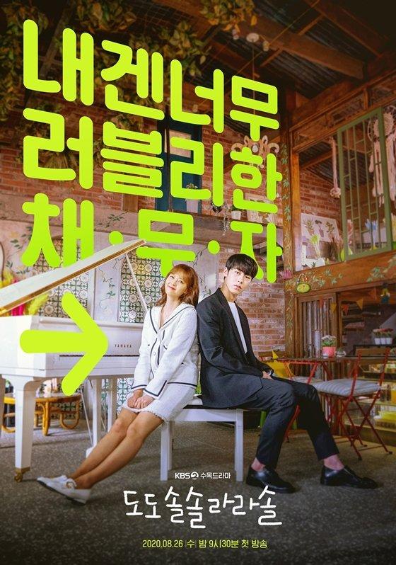 KBS 2TV 수목드라마 \'도도솔솔라라솔\'/사진=몬스터유니온