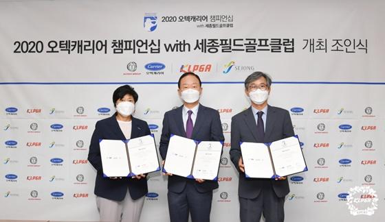 왼쪽부터 강춘자 KLPGT 대표이사, 강성희 오텍그룹 회장, 정용원 세종개발 대표이사. /사진=KLPGA 제공