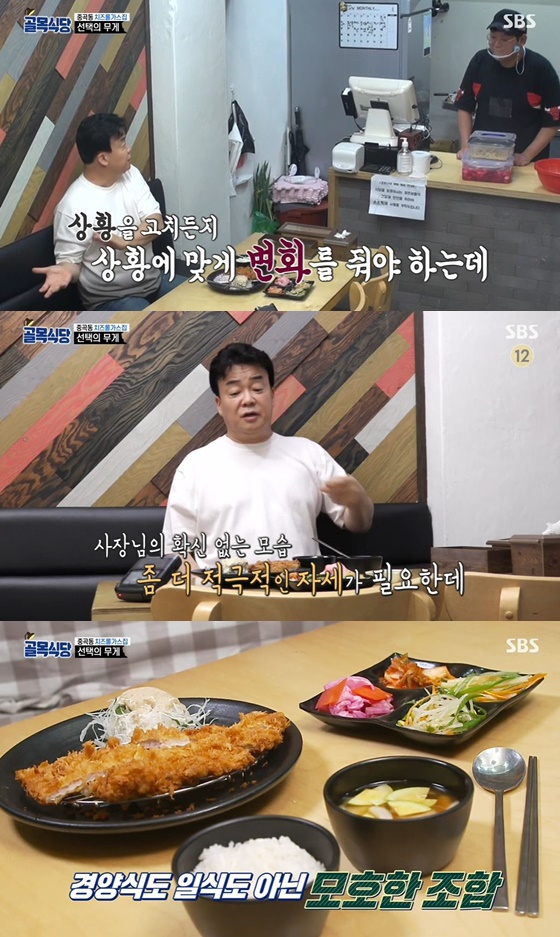 /사진= SBS 예능 '골목식당' 방송 화면