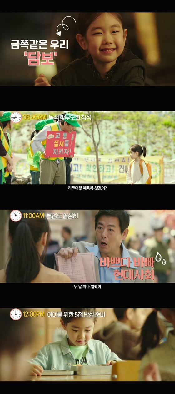 /사진=영화 '담보' 현실 육아 브이로그