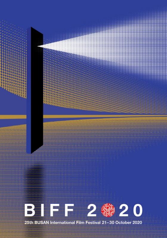 어둠 속 빛나는 한줄기 빛..부산국제영화제 공식포스터 공개