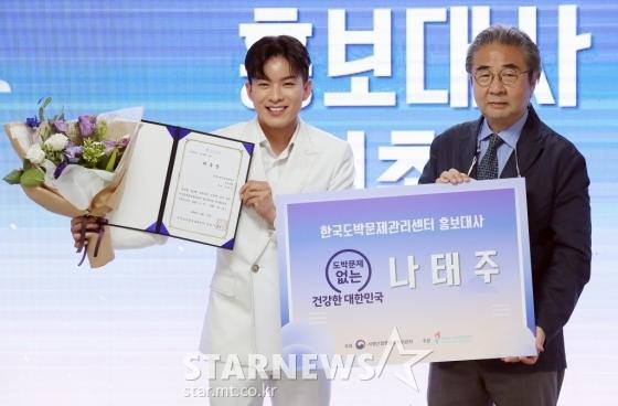 나태주 '2020 한국도박문제관리센터 홍보대사 위촉'[★포토]