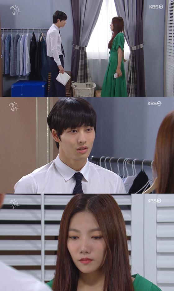 /사진= KBS 2TV 드라마 '비밀의 남자' 방송 화면