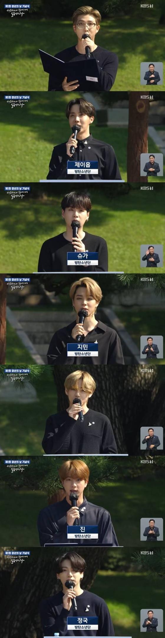 /사진=KBS 2TV '제1회 청년의 날 기념식' 중계화면 캡처