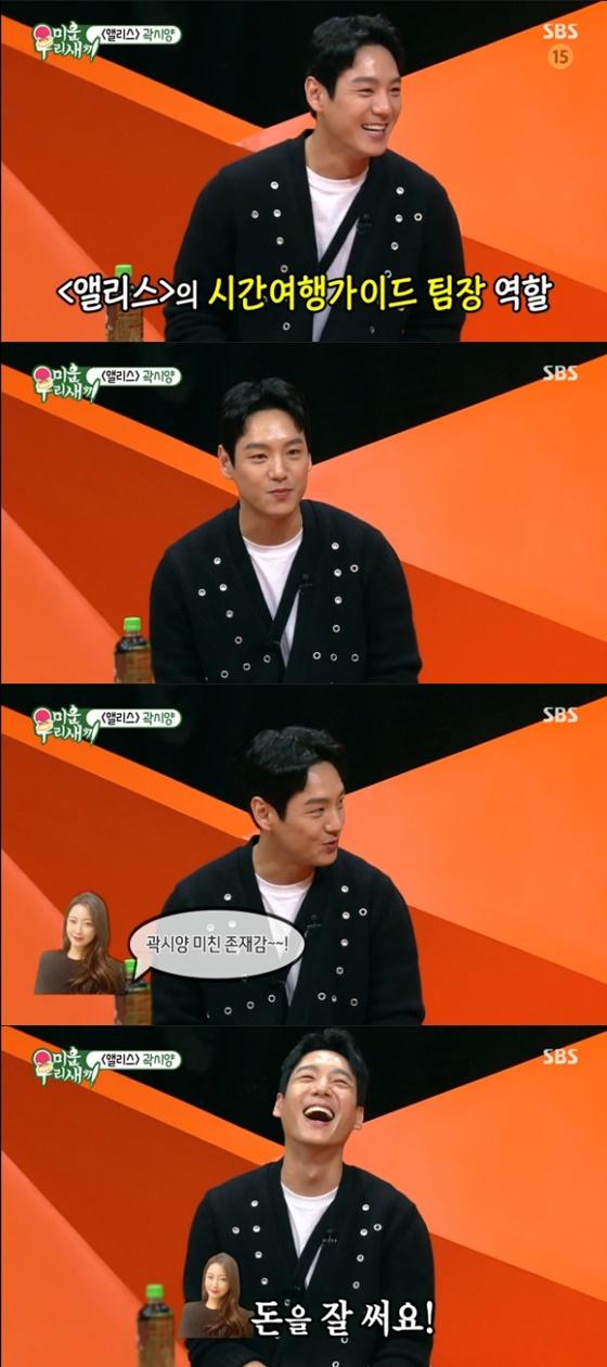 곽시양 /사진=SBS '미운 우리 새끼' 방송화면 캡처