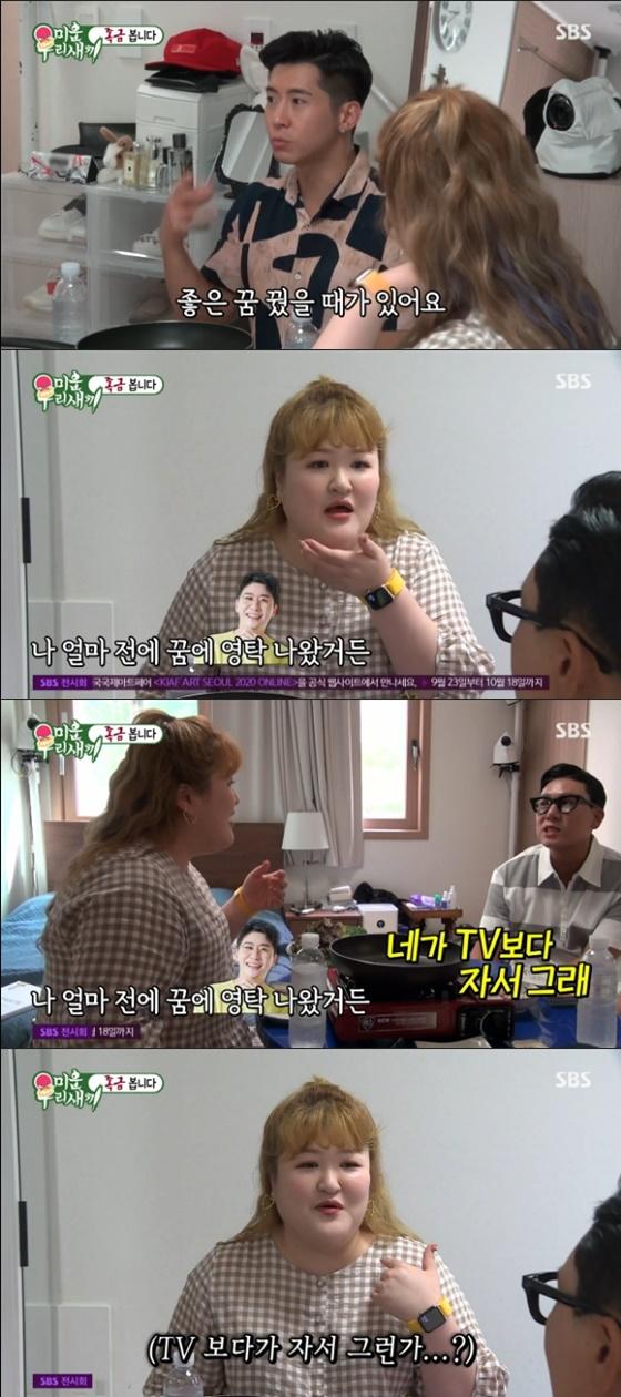 이국주 /사진=SBS '미운 우리 새끼' 방송화면 캡처