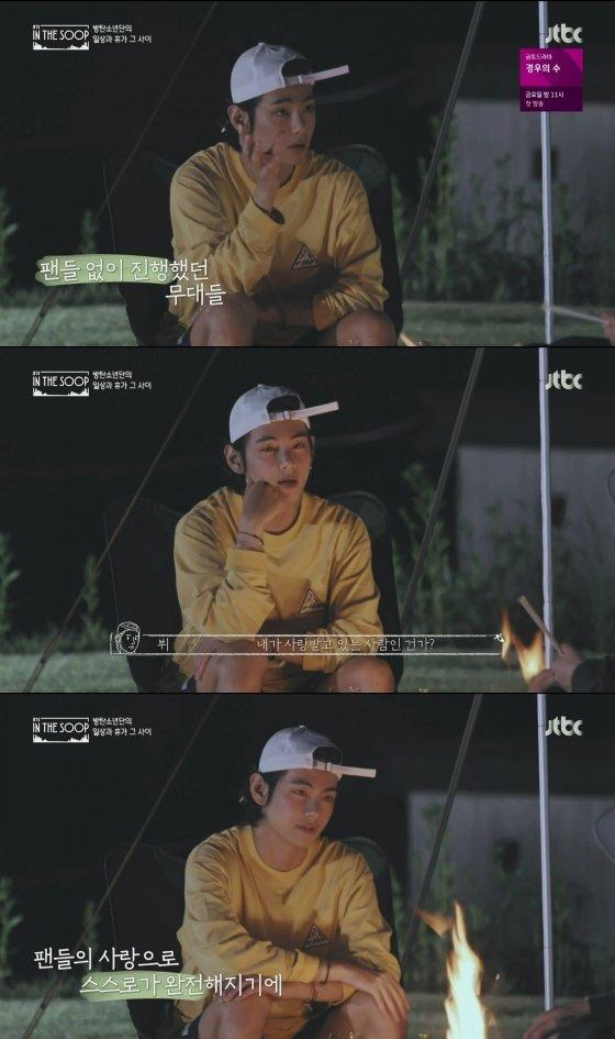 방탄소년단 뷔(BTS V) /사진=JTBC \'인더숲 BTS 편\'