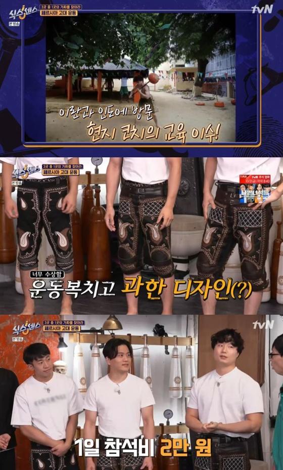 /사진= tvN 예능 '식스센스' 방송 화면