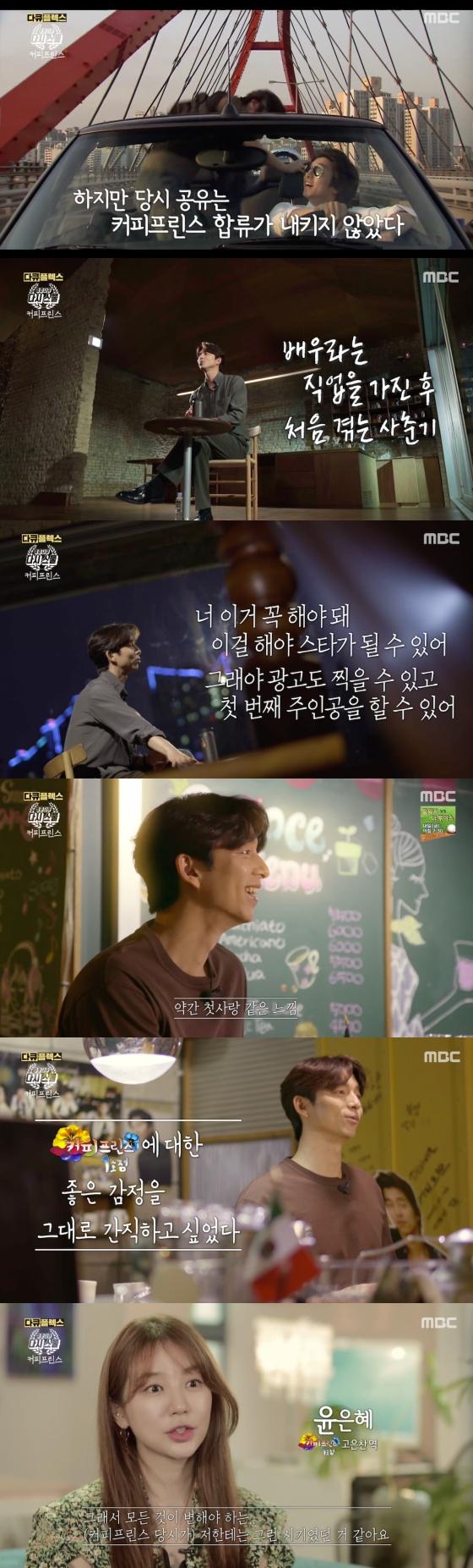 /사진=MBC 다큐플렉스 '청춘다큐 다시 스물' 방송화면 캡처