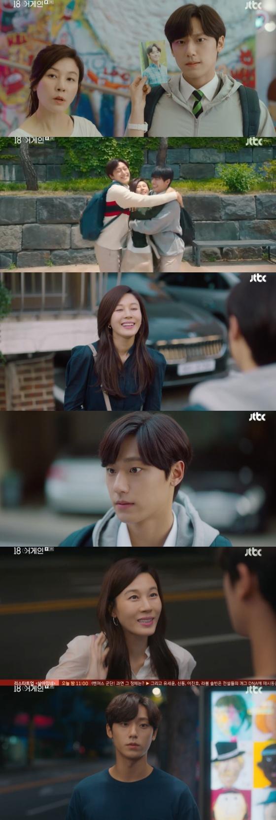 /사진=JTBC 월화드라마 '18어게인' 방송화면 캡처