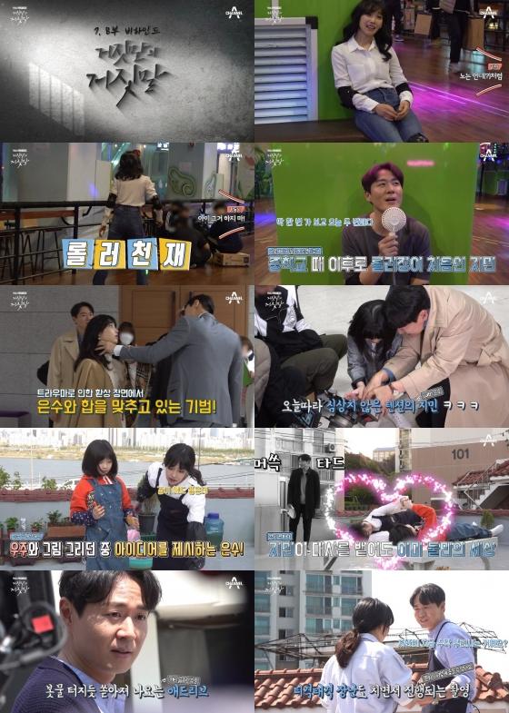 이유리 연정훈 주연 채널A 드라마 '거짓말의 거짓말' 촬영장 비하인드 영상 공개 / 사진제공=채널A