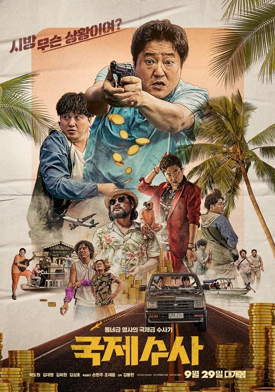 /사진=영화 '국제수사' 포스터