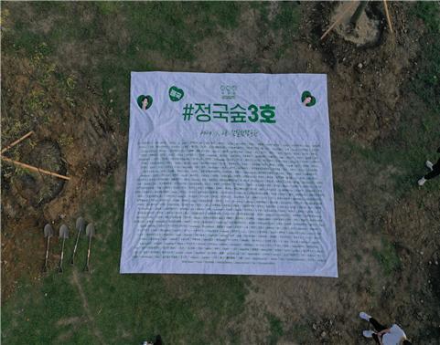 /사진제공=서울환경운동연합