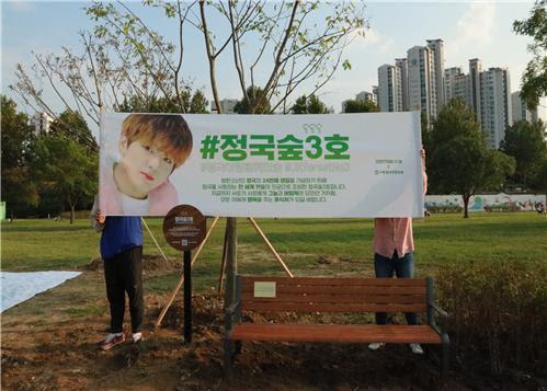 방탄소년단 정국 24번째 생일 맞아 팬들 '정국 3호' 숲 조성