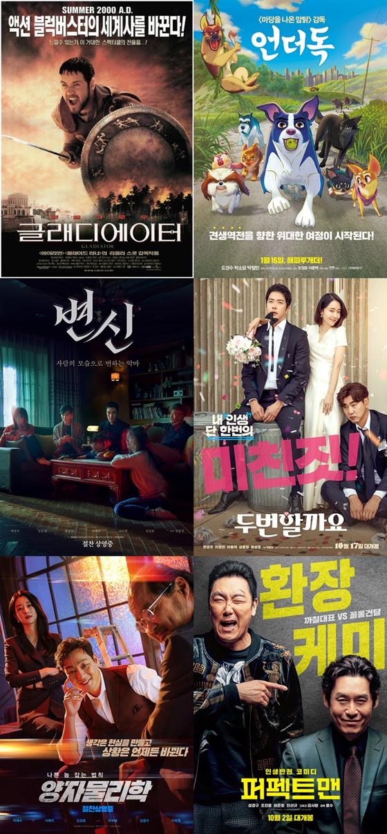 /사진=영화 '글래디에이터', '언더독', '변신', '두번할까요?', '양자물리학', '퍼펙트맨' 포스터
