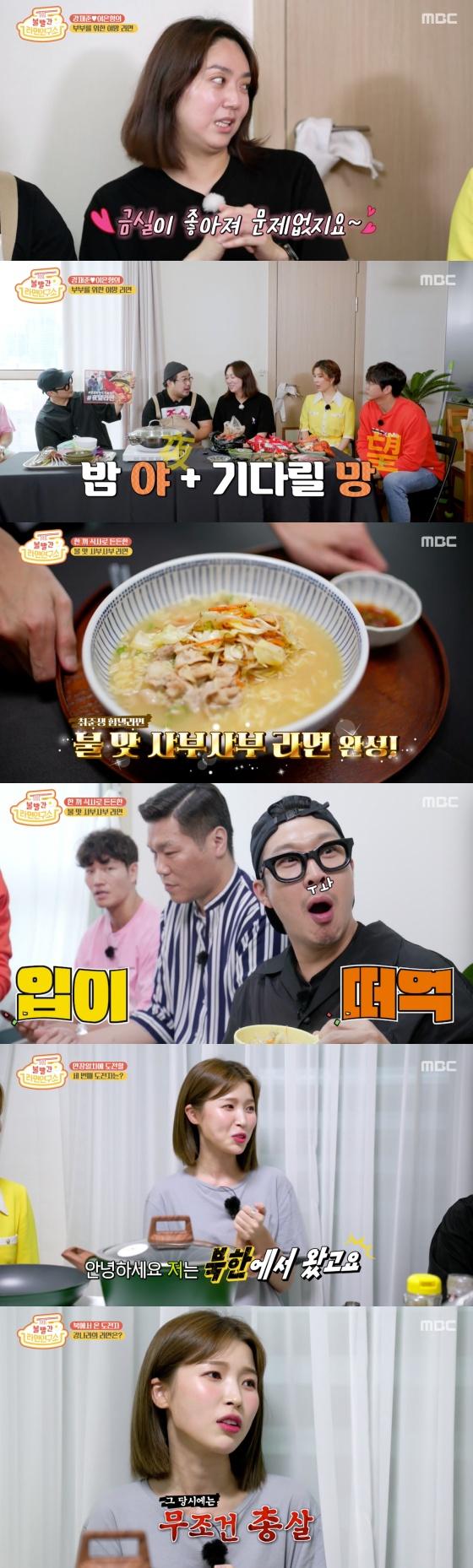 /사진=MBC 예능 프로그램 '볼빨간 라면연구소' 방송화면 캡처