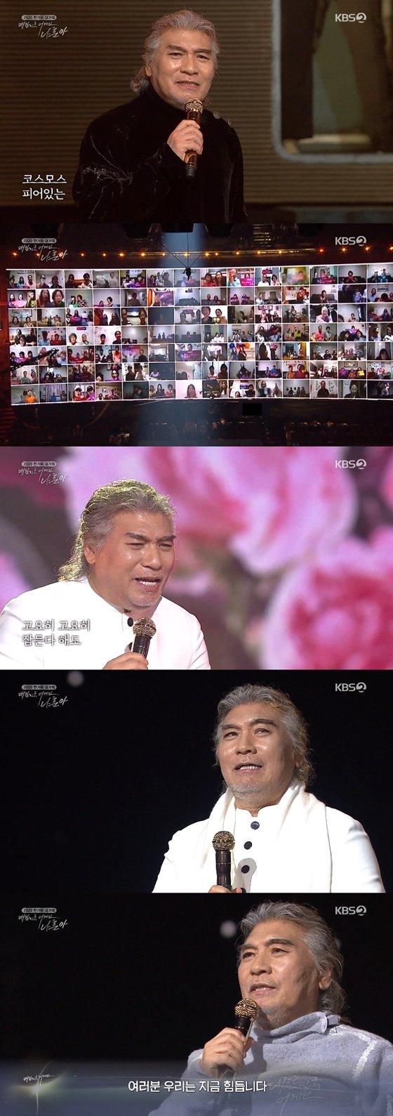 /사진=KBS 2TV \'2020 한가위 대기획 \'대한민국 어게인 나훈아\'\' 방송 화면 캡처