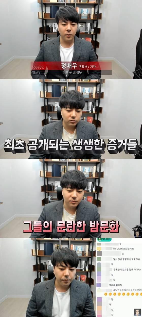 /사진=정배우 유튜브 채널 영상 캡처