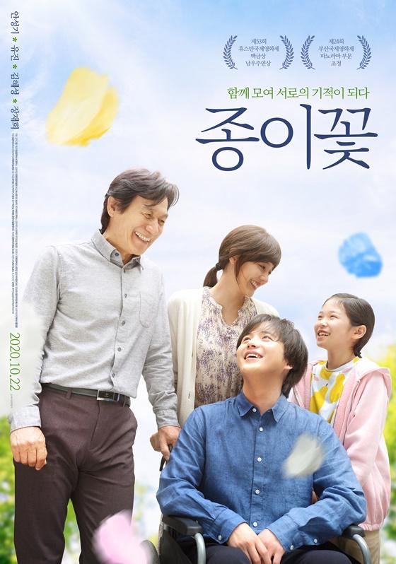 /사진=영화 '종이꽃' 포스터