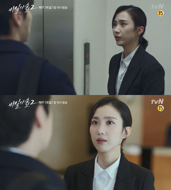 tvN 토일드라마 '비밀의 숲2'에서 정민하 역을 연기한 배우 박지연 /사진='비밀의 숲2' 방송 화면