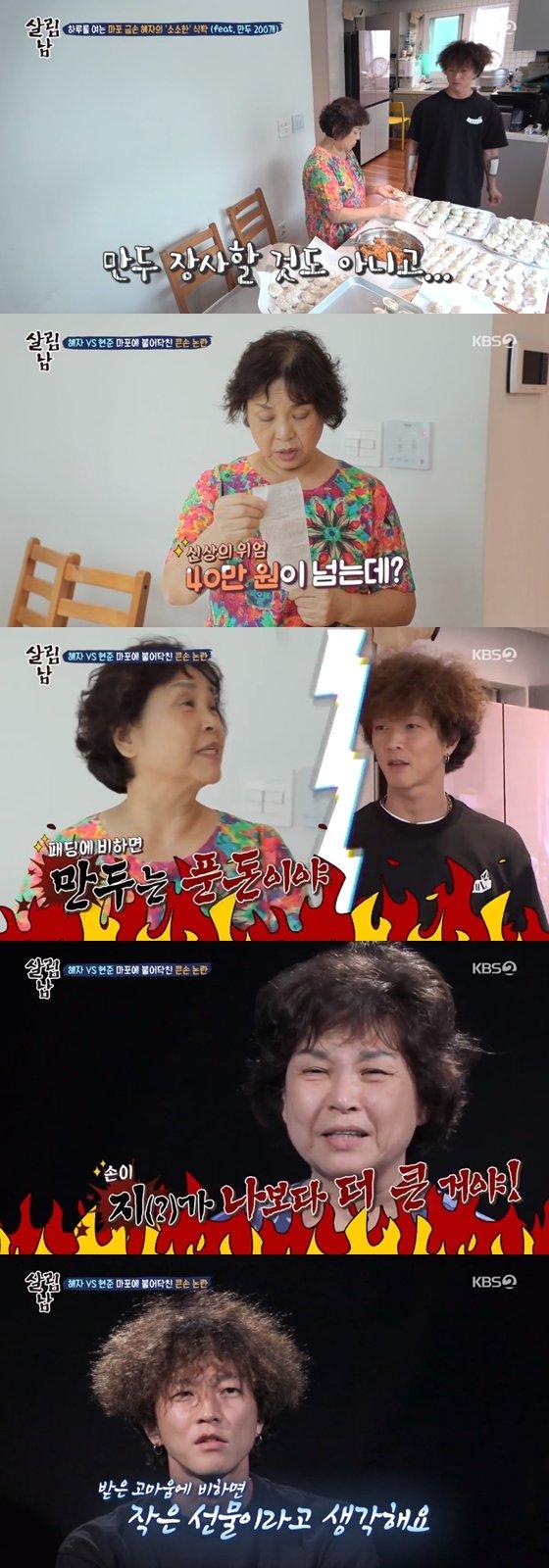 /사진=KBS 2TV\'살림남2\'방송 화면 캡처