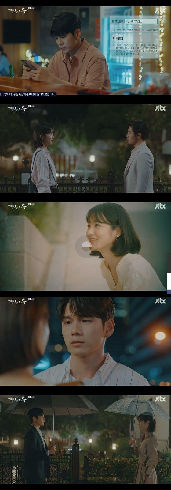 /사진= JTBC '경우의 수' 방송화면 캡쳐