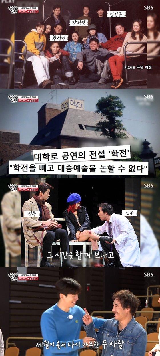 /사진=SBS\'집사부일체\' 방송 화면 캡처