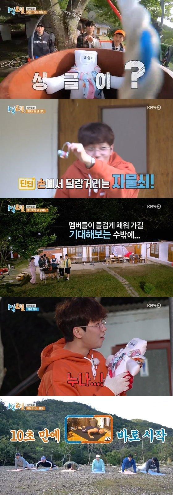 /사진= KBS 2TV \'1박2일 시즌4\' 방송화면 캡쳐