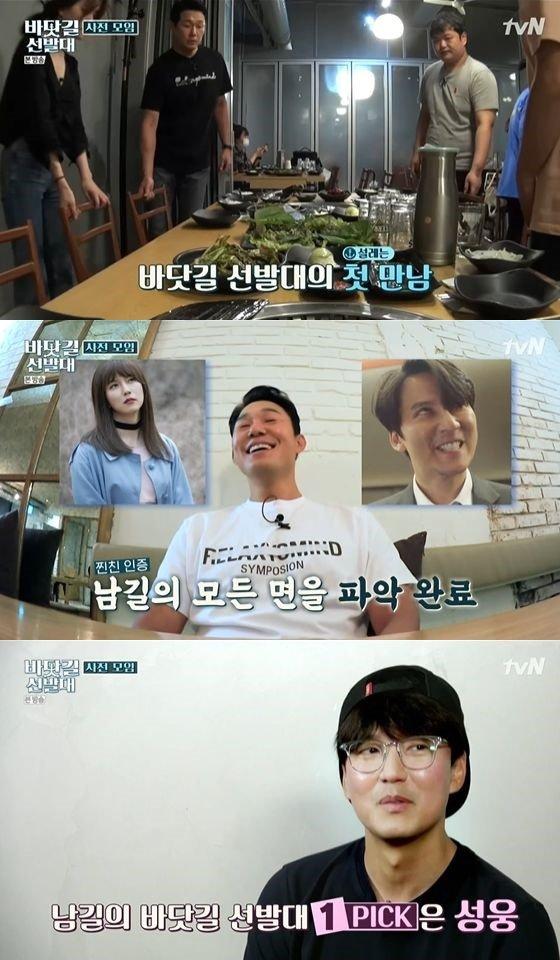 /사진= tvN \'바닷길 선발대\' 방송화면 캡쳐