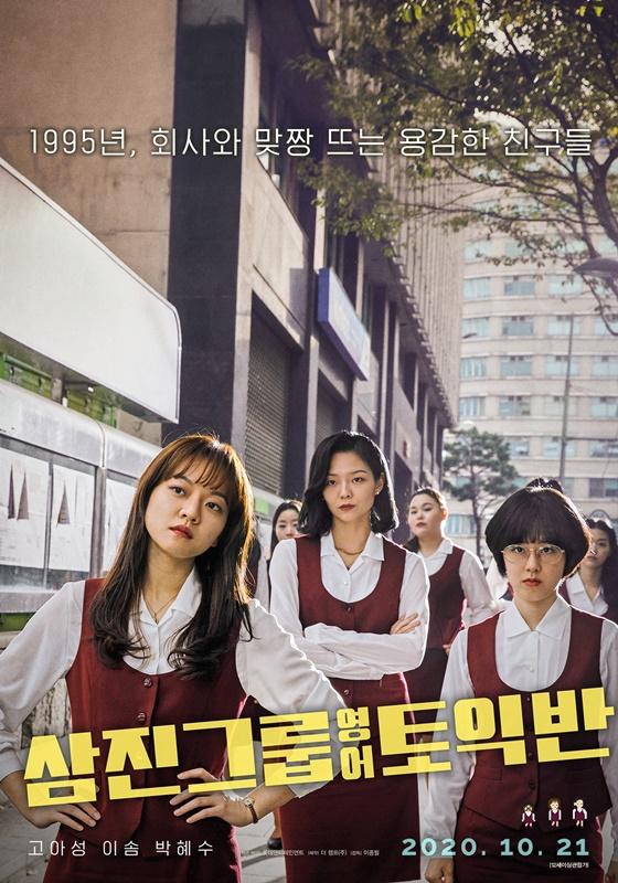 /사진=영화 '삼진그룹 영어토익반' 포스터