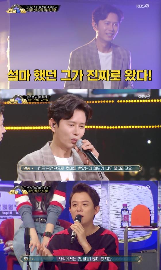 /사진=KBS 2TV '전교톱10' 방송화면