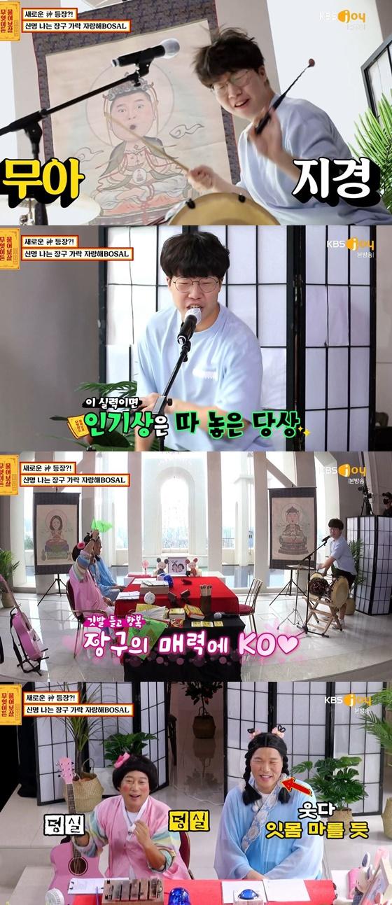 /사진= KBS JOY 예능 '무엇이든 물어보살' 방송 화면