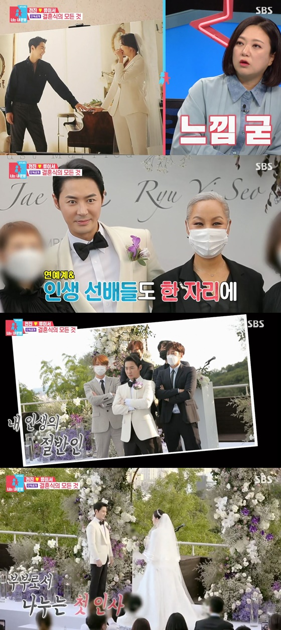 /사진= SBS 예능 '동상이몽2 - 너는 내 운명' 방송 화면
