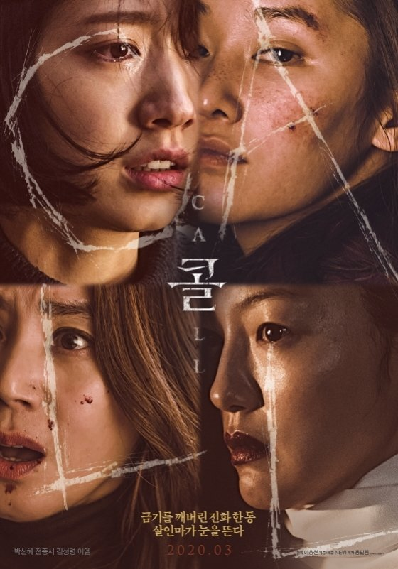 박신혜 전종서 주연 영화 \'콜\'이 11월27일 넷플릭스 공개를 확정했다.