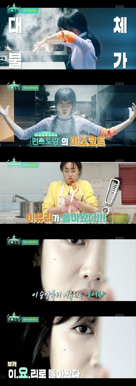 /사진=KBS 2TV \'신상출시 편스토랑\' 방송화면 캡처