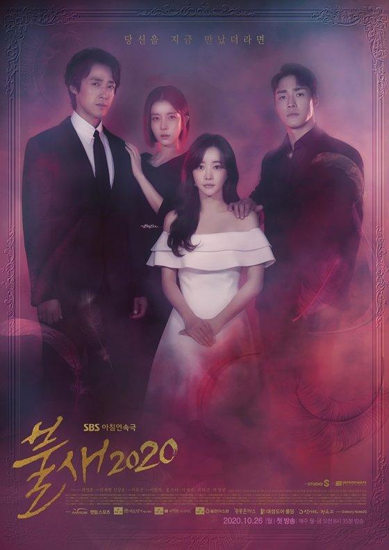 SBS 아침드라마 \'불새 2020\'/사진=SBS, 삼화네트웍스