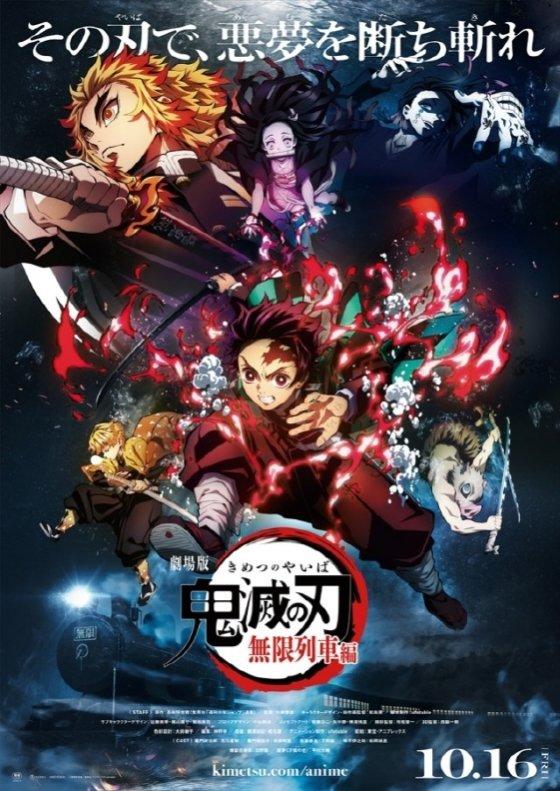 일본에서 흥행 신기록을 세우고 있는 \'귀멸의 칼날: 무한열차편\' 포스터.