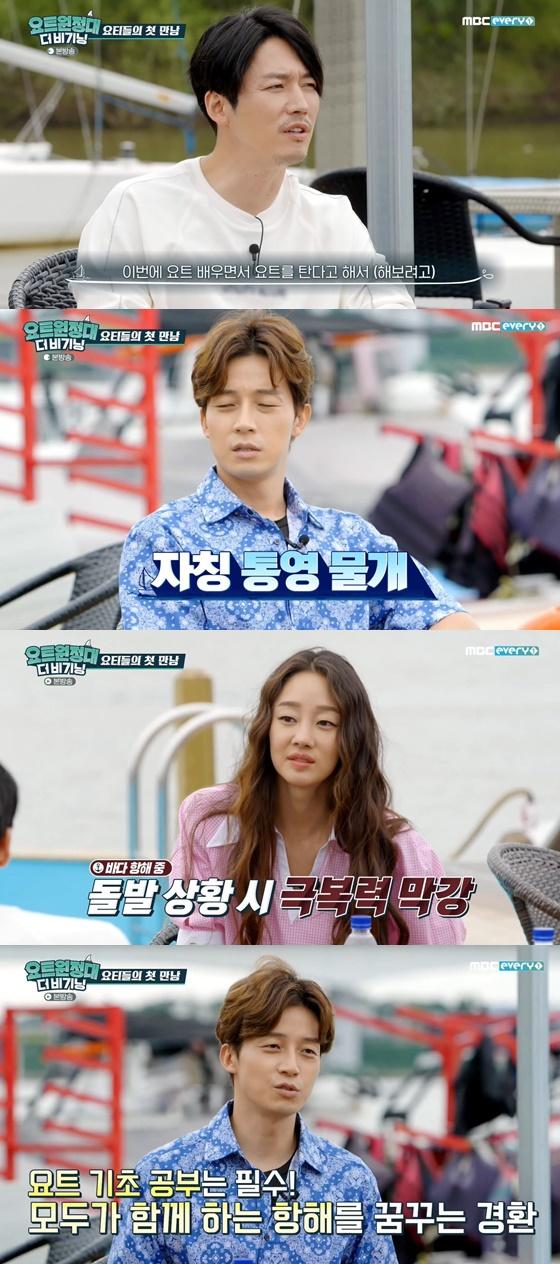 /사진= MBC에브리원 '요트원정대' 방송 화면