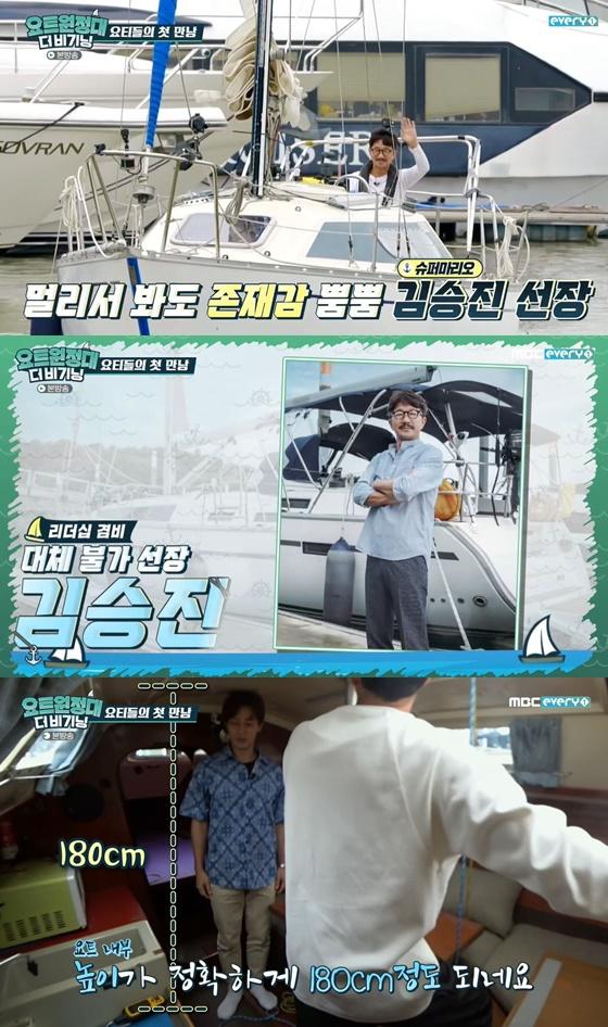 /사진= MBC에브리원 '요트원정대 : 더비기닝' 방송 화면