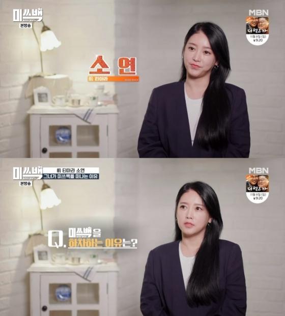 /사진=MBN '미쓰백' 방송화면 캡처