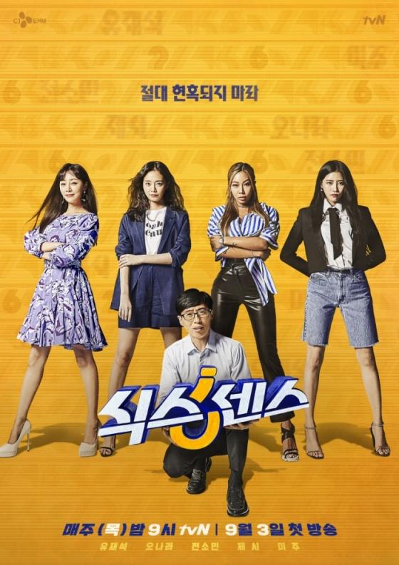 [TV별점토크]'식스센스' 시즌2로 돌아오게 될까?