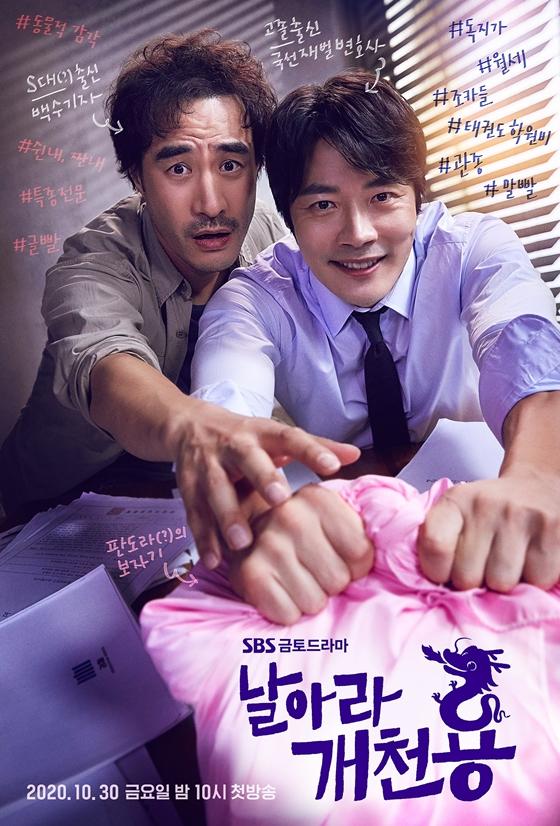 SBS 금토드라마 '날아라 개천용'/사진=스튜디오앤뉴