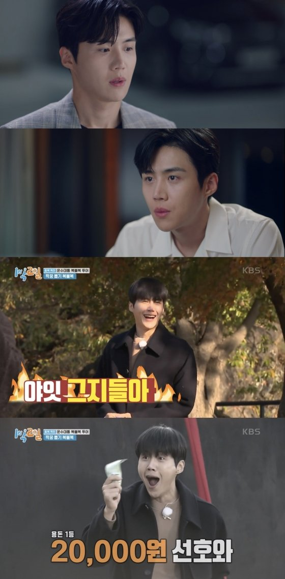 /사진=tvN \'스타트업\' 방송화면 캡처, KBS 2TV \'1박 2일 시즌4\' 방송화면 캡처