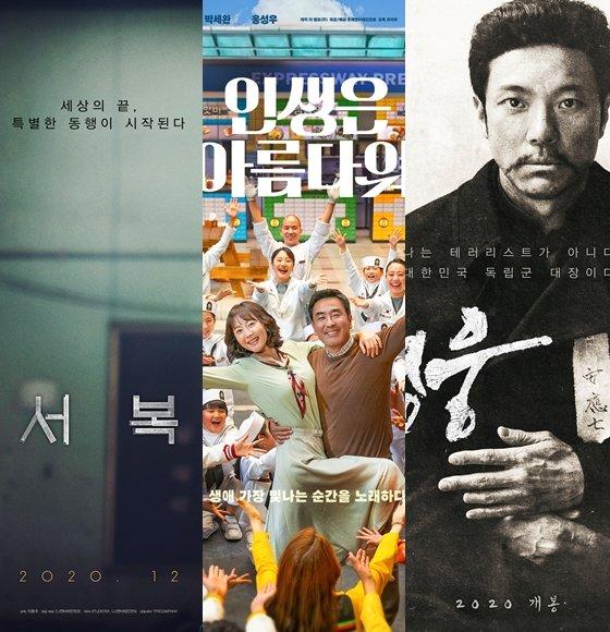 12월 개봉 예정인 \'서복\' \'인생은 아름다워\' \'영웅\' 포스터.